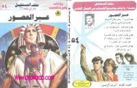 عبر العصور - سلسلة ملف المستقبل - د. نبيل فاروق