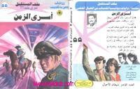 أسرى الزمن - سلسلة ملف المستقبل - د. نبيل فاروق