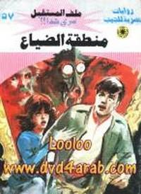 منطقة الضياع - سلسلة ملف المستقبل - د. نبيل فاروق