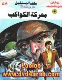 معركة الكواكب - سلسلة ملف المستقبل - د. نبيل فاروق