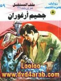 جحيم أرغوران - سلسلة ملف المستقبل - د. نبيل فاروق