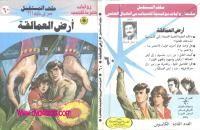 أرض العمالقة - سلسلة ملف المستقبل - د. نبيل فاروق