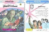 سادة الأعماق - سلسلة ملف المستقبل - د. نبيل فاروق
