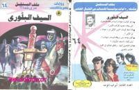 السيف البلورى - سلسلة ملف المستقبل - د. نبيل فاروق
