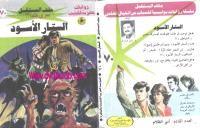 الستار الأسود - سلسلة ملف المستقبل - د. نبيل فاروق