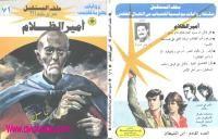 أمير الظلام - سلسلة ملف المستقبل - د. نبيل فاروق