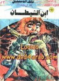 ابن الشيطان - سلسلة ملف المستقبل - د. نبيل فاروق