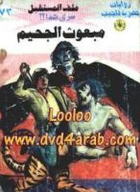 مبعوث الجحيم - سلسلة ملف المستقبل - د. نبيل فاروق