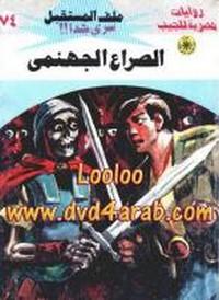 الصراع الجهنمى - سلسلة ملف المستقبل - د. نبيل فاروق