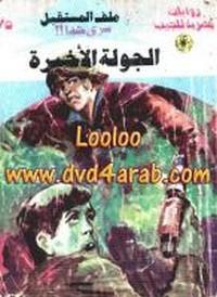 الحولة الأخيرة - سلسلة ملف المستقبل - د. نبيل فاروق