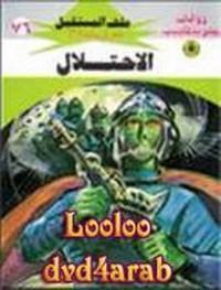 الاحتلال - سلسلة ملف المستقبل - د. نبيل فاروق