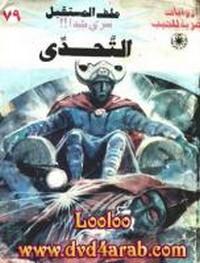 التحدى - سلسلة ملف المستقبل - د. نبيل فاروق