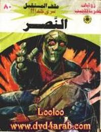 النصر - سلسلة ملف المستقبل - د. نبيل فاروق