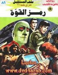 رمز القوة - سلسلة ملف المستقبل - د. نبيل فاروق
