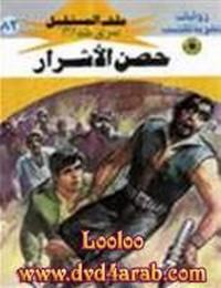 حصن الأشرار - سلسلة ملف المستقبل - د. نبيل فاروق
