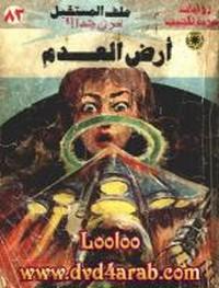 أرض العدم - سلسلة ملف المستقبل - د. نبيل فاروق