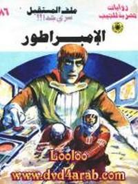 الإمبراطور - سلسلة ملف المستقبل - د. نبيل فاروق