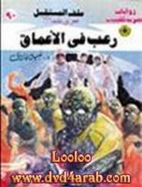 رعب فى الأعماق - سلسلة ملف المستقبل - د. نبيل فاروق
