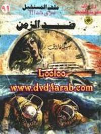 ضد الزمن - سلسلة ملف المستقبل - د. نبيل فاروق
