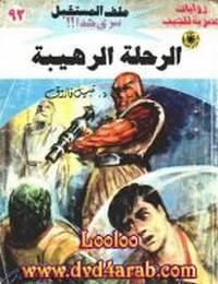 الرحلة الرهيبة - سلسلة ملف المستقبل - د. نبيل فاروق