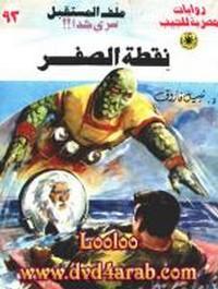 نقطة الصفر - سلسلة ملف المستقبل - د. نبيل فاروق