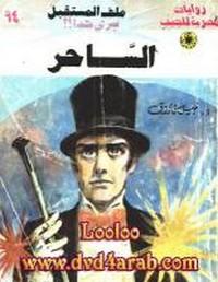 الساحر - سلسلة ملف المستقبل - د. نبيل فاروق