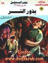 بذور الشر - سلسلة ملف المستقبل - د. نبيل فاروق
