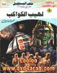 لهيب الكواكب - سلسلة ملف المستقبل - د. نبيل فاروق