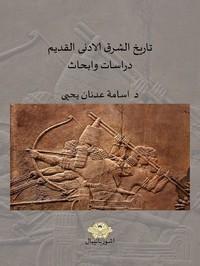 تاريخ الشرق الادنى القديم: دراسات وأبحاث - د. اسامة عدنان يحيى
