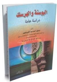 تحميل كتاب البوسنة والهرسك دراسة عامة ل أحمد عبدالكريم نجيب pdf مجاناً | مكتبة تحميل كتب pdf