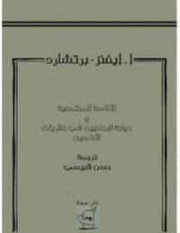 الإناسة المجتمعية ديانة البدائيين في نظرية الإناسين - إ . إيفنز - برتشارد