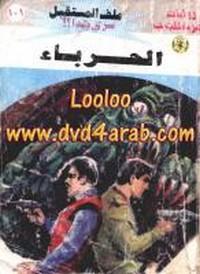 الحرباء - سلسلة ملف المستقبل - د. نبيل فاروق