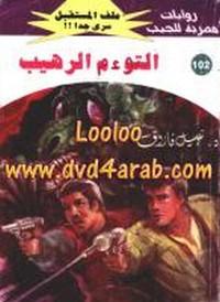 التوءم الرهيب - سلسلة ملف المستقبل - د. نبيل فاروق