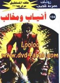 أنياب ومخالب - سلسلة ملف المستقبل - د. نبيل فاروق