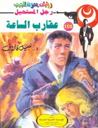 عقارب الساعة - سلسلة ملف المستقبل - د. نبيل فاروق