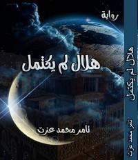 هلال لم يكتمل - تامر محمد عزت