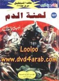 لعنة الدم - سلسلة ملف المستقبل - د. نبيل فاروق