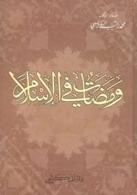 ومضات فى الإسلام - محمد راتب النابلسى