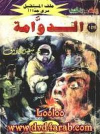 الدوامة - سلسلة ملف المستقبل - د. نبيل فاروق