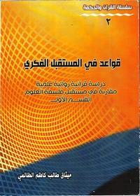 تحميل كتاب قواعد في المستقبل الفكرى ل ميثاق طالب كاظم الظالمي مجانا pdf | مكتبة تحميل كتب pdf