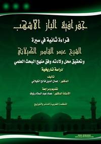 جغرافية الباز الأشهب - د. جمال الدين فالح الكيلاني