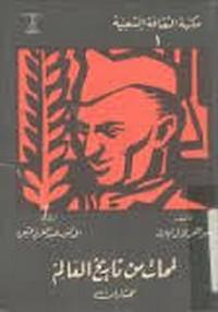 تحميل كتاب لمحات من تاريخ العالم مختارات pdf مجاناً تأليف جواهر لال نهرو | مكتبة تحميل كتب pdf