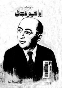 مناهل الإبداع - كارل ه . بفنغر و فاليري ر . شوبيك
