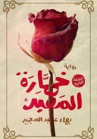 خمّارة المعبد - بهاء عبد المجيد