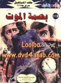 بصمة الموت - سلسلة ملف المستقبل - د. نبيل فاروق
