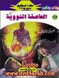 العاصفة النووية - سلسلة ملف المستقبل - د. نبيل فاروق