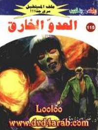 العدو الخارق - سلسلة ملف المستقبل - د. نبيل فاروق