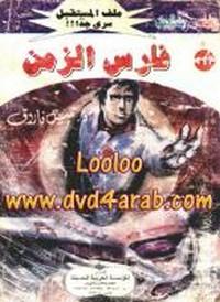 فارس الزمن - سلسلة ملف المستقبل - د. نبيل فاروق