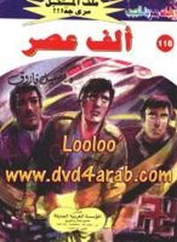 ألف عصر - سلسلة ملف المستقبل - د. نبيل فاروق