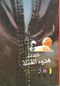 تحميل كتاب هدوء القتلة ل طارق إمام pdf مجاناً | مكتبة تحميل كتب pdf